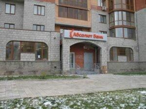 оценка объема и качества проведенных ремонтных работ ООО АКБ «Абсолют Банк» г.Долгопрудный