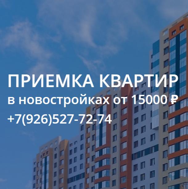 Приемка квартир в новостройках