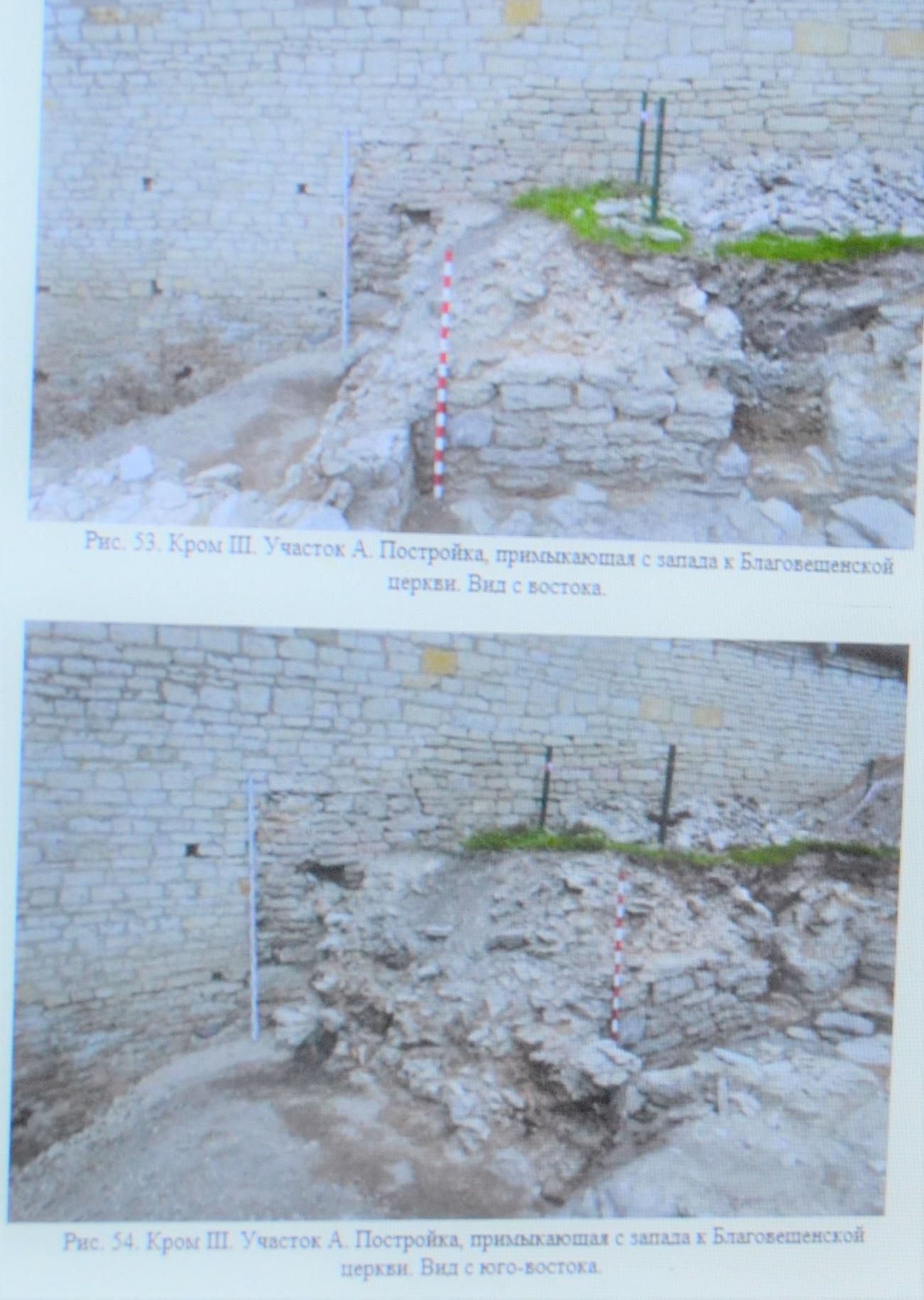 C:\Users\Раиса\Desktop\Стройэкспертиза 19.02.2020 Псков2\ЭКСПЕРТНОЕ заключение\Археологические исследования\отчет фото\рисунок2.jpg