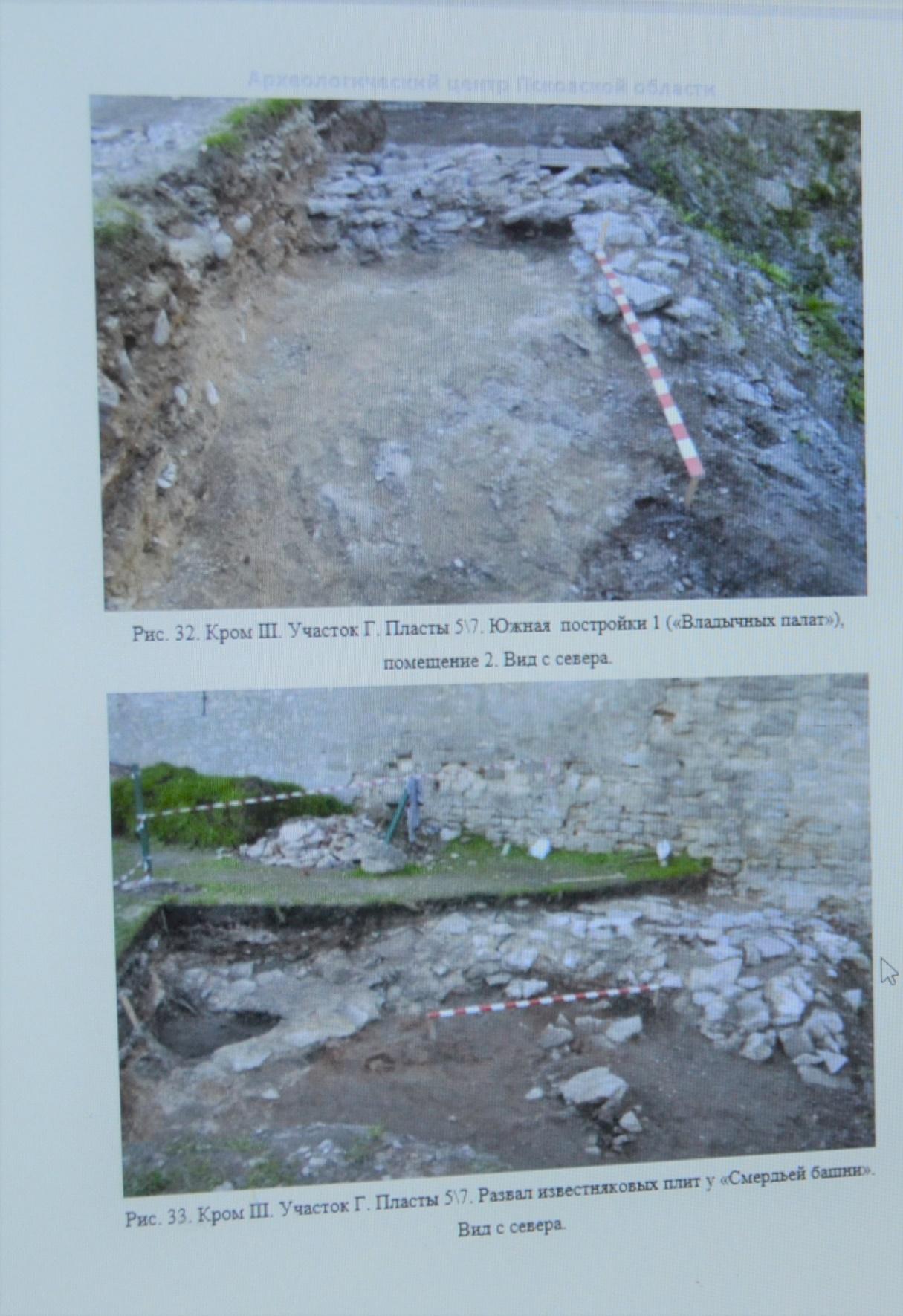 C:\Users\Раиса\Desktop\Стройэкспертиза 19.02.2020 Псков2\ЭКСПЕРТНОЕ заключение\Археологические исследования\отчет фото\Участок Г.jpg