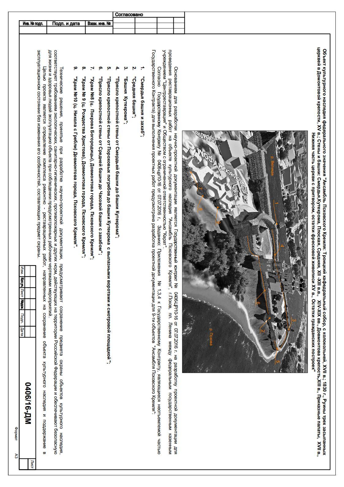 демонстрационный материал ПСКОВ Model (1)jpg_Page2.jpg