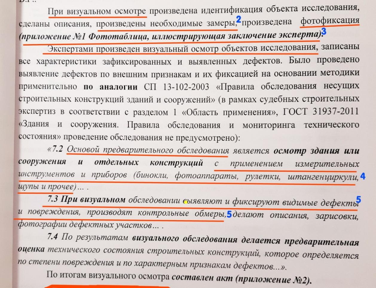 E:\Экспертиза Газизов рецензия 1\20200909_095423ик2.jpg